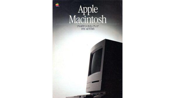 Apple Macintosh プロダクツ・ラインアップ 1991 AUTUMN
