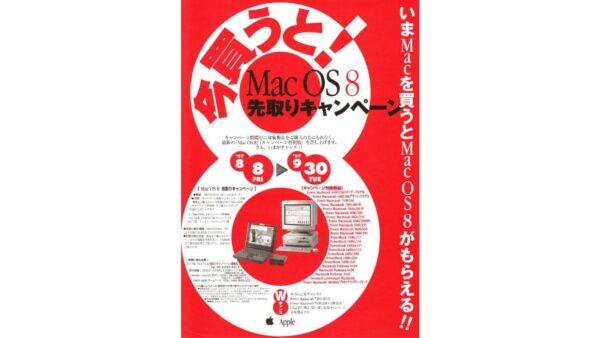 Mac OS 8先取りキャンペーン