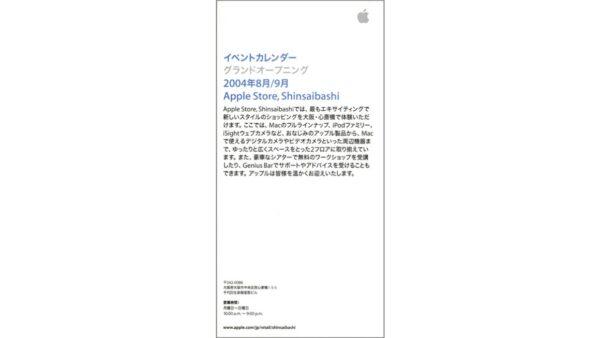 イベントカレンダー グランドオープニング Apple Store Shinsaibashi