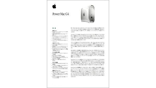 Power Mac G4 (Quick Silver 2002)