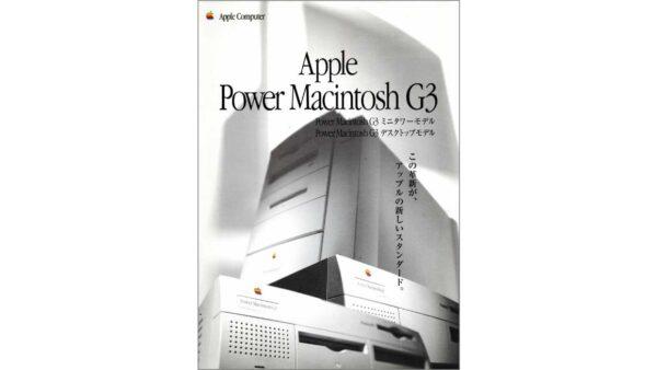 Apple Power Macintosh G3