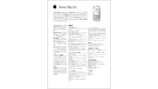Power Mac G4 (Mirrored Drive Doors)