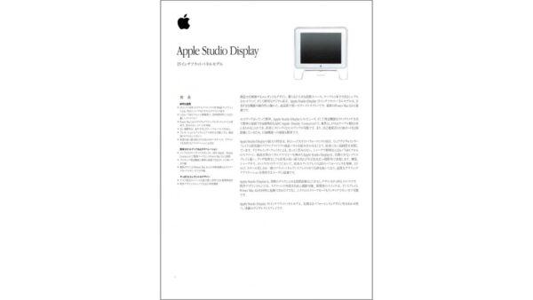 Apple Studio Display 15インチフラットパネルモデル
