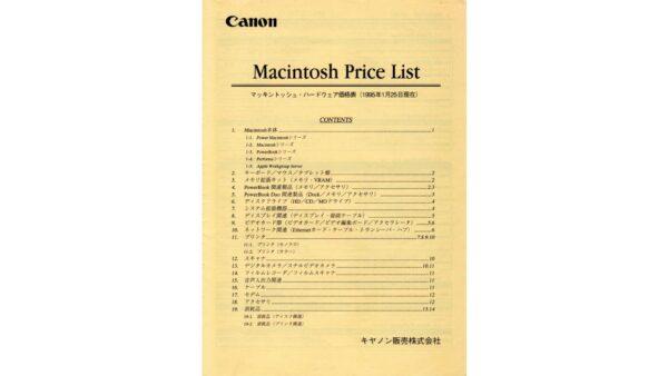 Macintosh Price List(1995年1月25日)